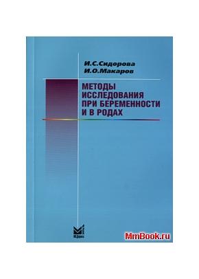 Методы исследования при беременности и в родах. Стандартные и новые технологии: Учебное пособие.