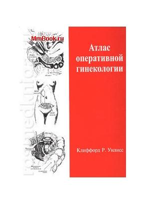 Атлас оперативной гинекологии