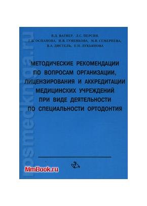 Методические рекомендации по лицензированию и аккредитации в ортодонтии
