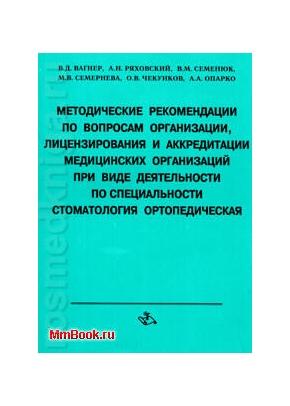 Методические рекомендации по лицензированию и аккредитации в стоматологии ортопедической