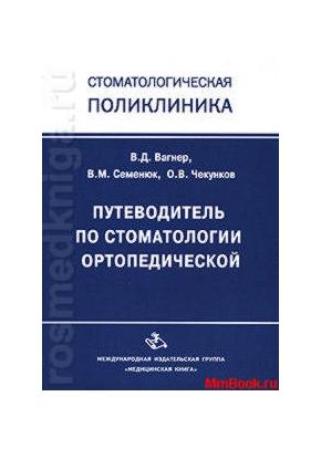 Путеводитель по стоматологии ортопедической