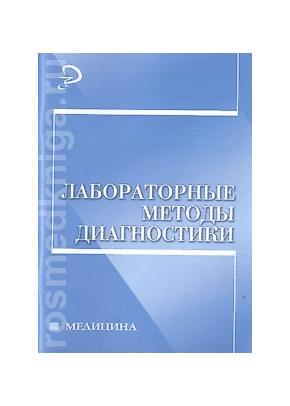 Лабораторные методы диагностики: учеб.пособие