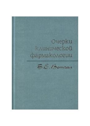 Очерки клинической фармакологии с компакт-диском