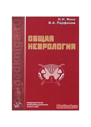 Общая неврология: Учебное пособие для студентов медицинских вузов.