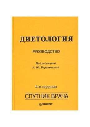 Диетология. Руководство, 4-е издание.
