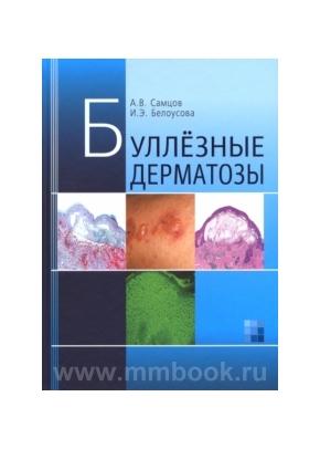 Буллёзные дерматозы: Монография