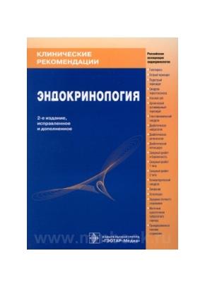Клинические рекомендации. Эндокринология