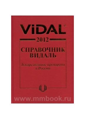Справочник Видаль 2012