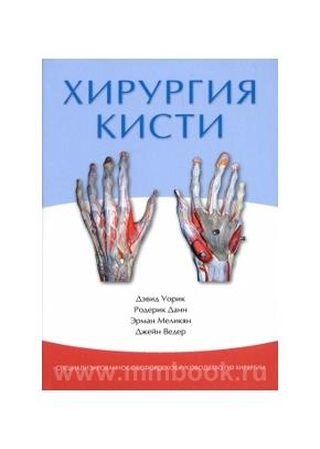 Хирургия кисти