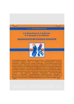 Фармакология ионных каналов (на CD)