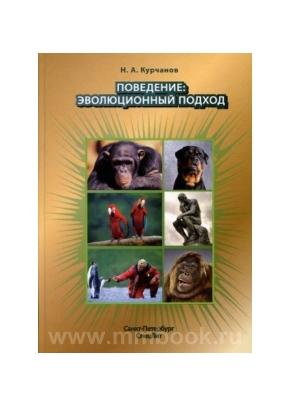 Поведение: эволюционный подход: учебное пособие