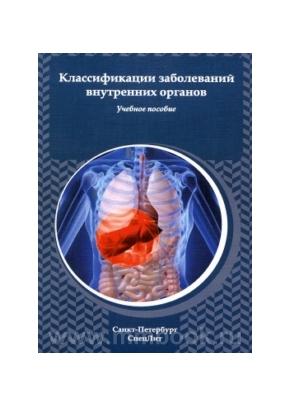 Классификации заболеваний внутренних органов