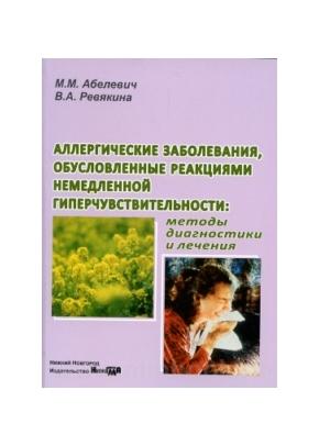 Аллергические заболевания, обусловленные реакциями немедленной гиперчувствительности