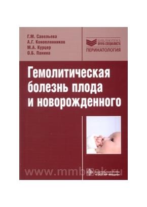 Гемолитическая болезнь плода и новорожденного