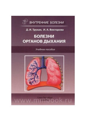 Болезни органов дыхания : учебное пособие