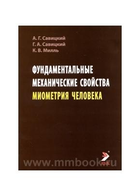 Фундаментальные механические свойства миометрия человека