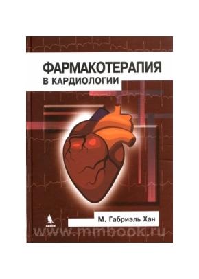 Фармакотерапия в кардиологии