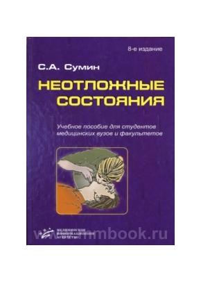 Неотложные состояния: 2013 Учебное пособие. - 8-е изд., перераб. и доп. (иллюстрации)