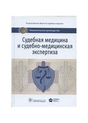 Судебная медицина и судебно-медицинская экспертиза: национальное руководство