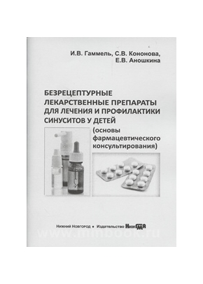 Безрецептурные лекарственные препараты для лечения и профилактики синуситов у детей