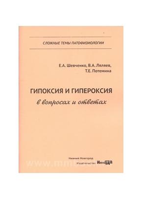 Гипоксия и гипероксия в вопросах и ответах: учебное пособие