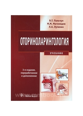 Оториноларингология: учебник. 3-е изд. испр. и доп