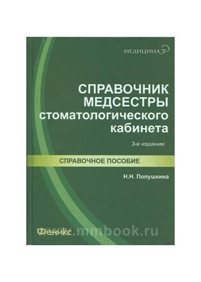 Справочник медсестры стоматологического кабинета 2012