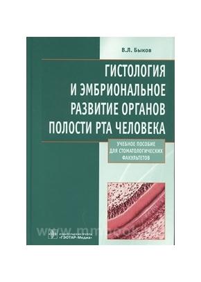 Гистология и эмбриональное развитие органов полости рта человека