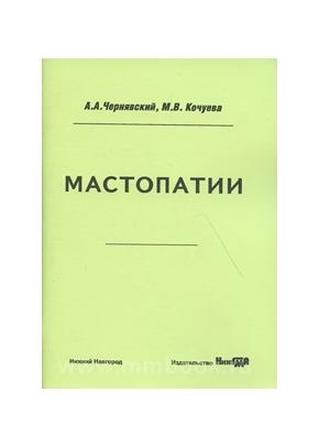 Мастопатии: учебно-методическое пособие