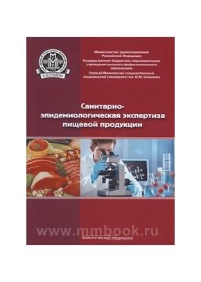 Санитарно-эпидемиологическая экспертиза пищевой продукции