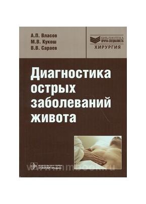 Диагностика острых заболеваний живота: руководство