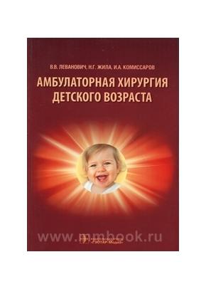 Амбулаторная хирургия детского возраста