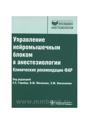 Управление нейромышечным блоком в анестезиологии. Клинические рекомендации ФАР