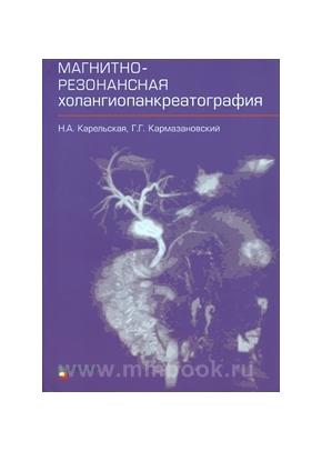 Магнитно-резонансная холангиопанкреатография