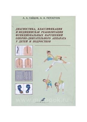 Диагностика, классификация и медицинская реабилитация функциональных нарушений опорно-двигательного аппарата у детей и подростков