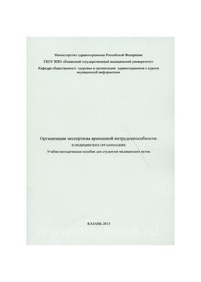 Организация экспертизы временной нетрудоспособности в медицинских организациях