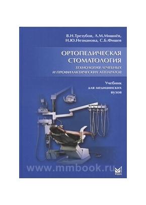 Ортопедическая стоматология. Технология лечебных и профилактических аппаратов.