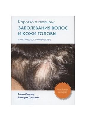 Коротко о главном : Заболевание волос и кожи головы