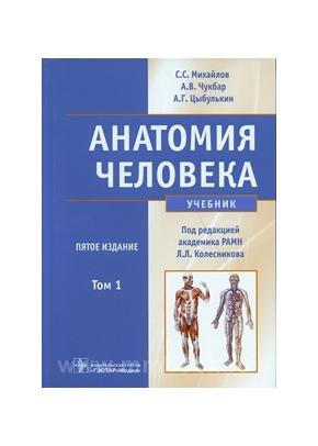 Анатомия человека. 5-е изд., перераб. и доп. в 2-х томах+CD