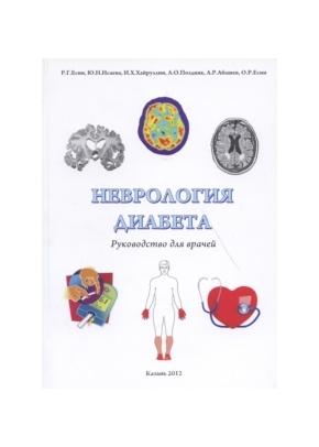Неврология диабета. Руководство для врачей
