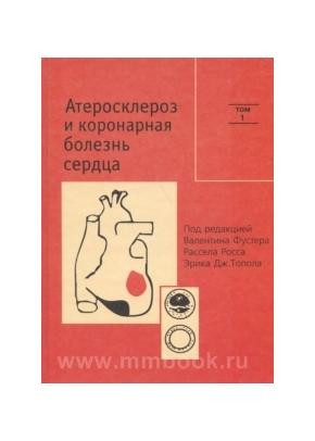 Атеросклероз и коронарная болезнь сердца, ТОМ 1