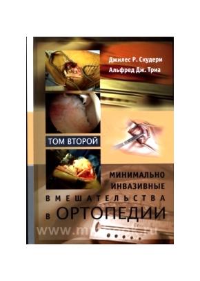 Минимально инвазивные вмешательства в ортопедии: в 2 томах. Том 2