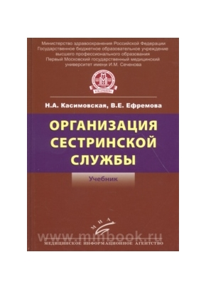 Организация сестринской службы: Учебник