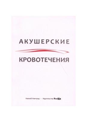 Акушерские кровотечения: учебное пособие