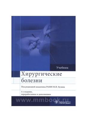 Хирургические болезни: учебник