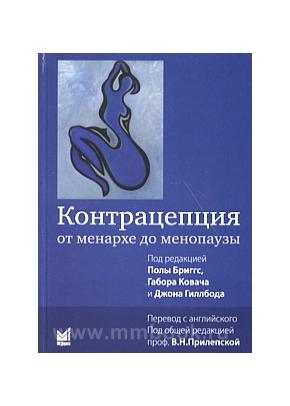 Контрацепция от менархе до менопаузы