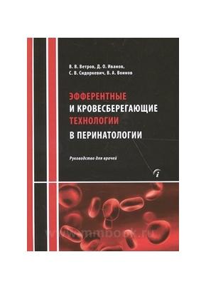 Эфферентные и кровесберегающие технологии в перинатологии: Руководство для врачей