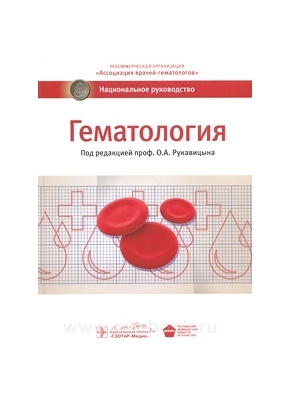Гематология: национальное руководство