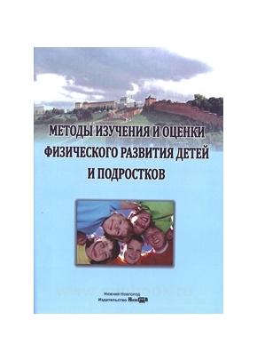 Методы изучения и оценки физического развития детей и подростков