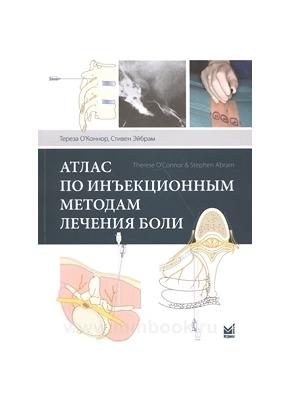 Атлас по инъекционным методам лечения боли